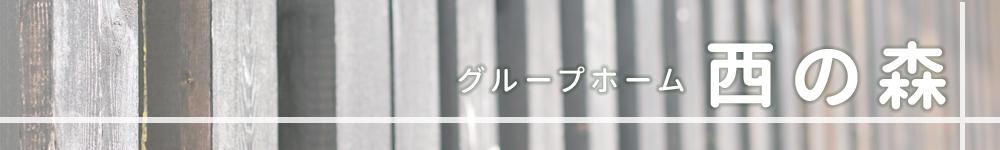 グループホーム 西の森 【デイサービス 併設】